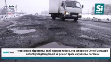"""В Закарпатье дорога """"Мукачево-Рогатин"""" не узнает, что такое ремонт еще очень долгое время"""