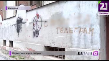 В Закарпатье занялись делом о продаже наркотиков через Телеграмм