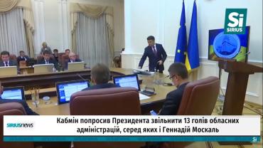 Гройсман просит уволить всех глав ОГА, в том числе губернатора Закарпатья - Геннадия Москаля
