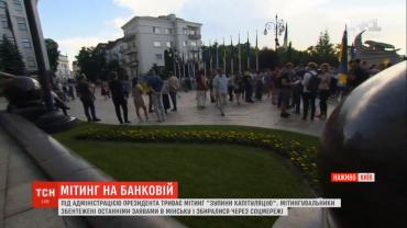Порохоботы пикетировали Зеленского: Хотят продолжать войну на Донбассе любой ценой