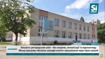 """В Ужгороде неизвестные прокрались в школу """"под носом"""" у охранника"""