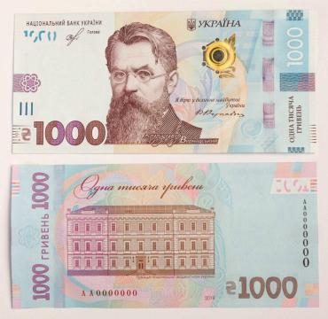 Национальный банк Украины анонсировал купюру в 1000 гривен