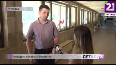 В ЦИК решили перепечатать бюллетени для 68-го округа с центром в Ужгороде