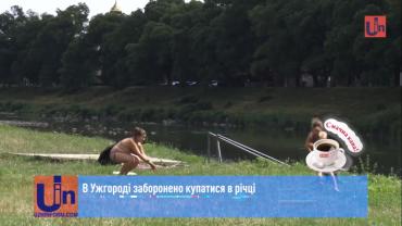 Почему река Уж в Закарпатье опасна для людей