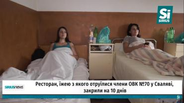 В Закарпатье Госпродспотребслужба закрыла заведение, где отравились члена ОИК