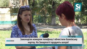 В Закарпатье мошенники обокрали бедолагу на 4 тысячи гривен