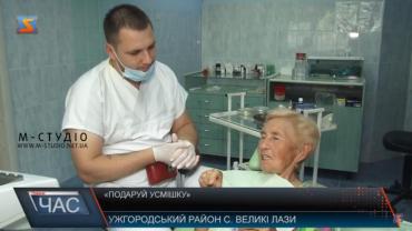 В Закарпатье чудо-стоматолог дарит надежду пенсионерам