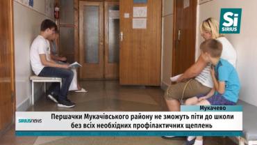 Новое правило: Некоторых первоклассников не пустят учится в школу на Закарпатье