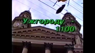 Как праздновали День Ужгорода 26 лет назад