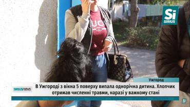 Журналисты узнали больше подробностей о трагедии с ребёнком в Ужгороде