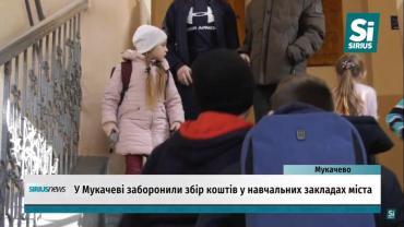 Всё что вам нужно знать о новом запрете сбора средств со школьников в Мукачево
