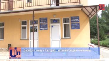 В Закарпатье студент-иностранец подхватил дифтерию