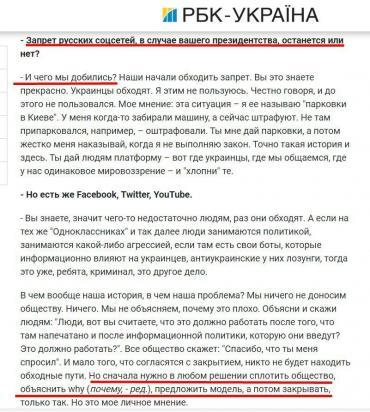 Напомнимпозицию кандидата в президенты Зеленского по запрету соцсетей в апреле 2019