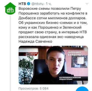 Савченко слила новый компромат про Порошенко на российском НТВ