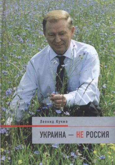 """Название и основная концепция книги """"Украина - не Россия"""" принадлежат Оскару Литтлтону Чепмену"""