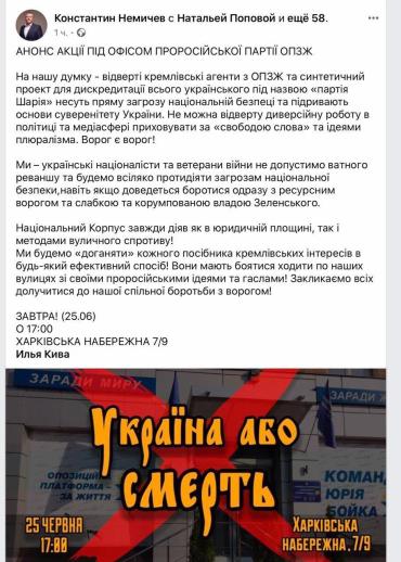 Завтра «украинские националисты и ветераны войны» собирают большой сбор под офисом ОПЗЖ на Харьковской набережной