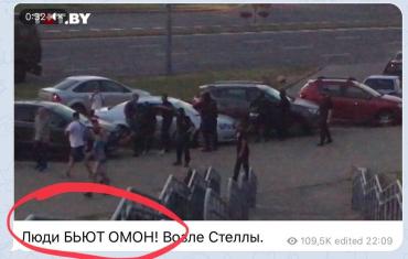 Одно из первых сообщений о столкновениях в Минске белорусские оппозиционеры радостно озаглавили «Люди БЬЮТ ОМОН»