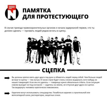 Сегодня в Минске объявили массовые протесты. В пабликах распространяют методичку