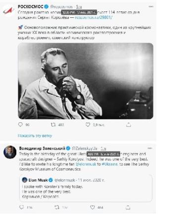 Сегодня в 12:38 Роскосмос опубликовал твит с поздравлением с днём рождения Королёва
