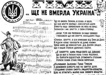 Гимн Украины : Куда он нас ведёт – к разрухе или процветанию?