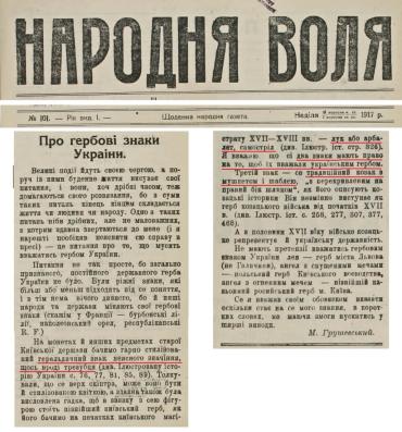 Украинский тризуб появился в 1918 году путем случайного выбора!