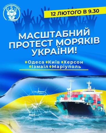 12 февраля моряки выходят на всеукраинский протест