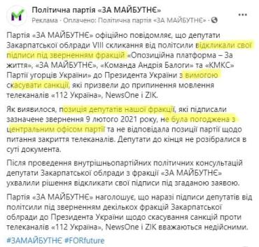 В Закарпатье уже есть первые результаты обращения по закрытию телеканалов