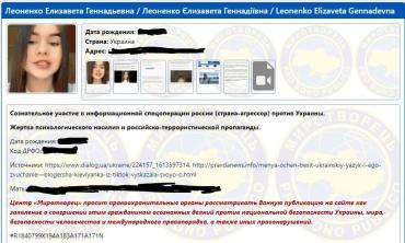 15-летняя блогерша из Киева Лиза Леоненко опубликовала видеоролик и попала на Миротворец