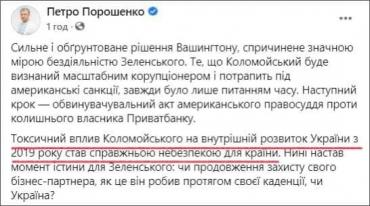 Биполярное ЗАБОЛЕВАНИЕ Петра Алексеевича Порошенко