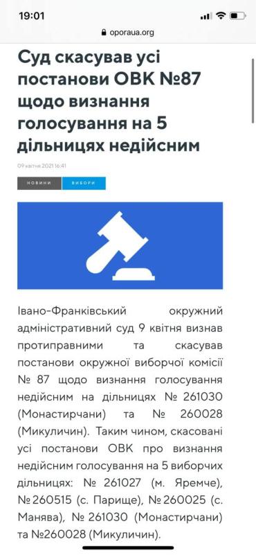 Междусобойчик Вирастюк - Шевченко : Интересные новости приходят с 87 округа