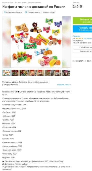 Порошенко торгует с клятыми москалямиконфетами РОШЕН украинского производства!