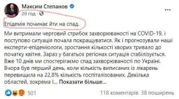 Вчера Степанов заявляет, что эпидемия начинает идти на спад, а уже сегодня растет