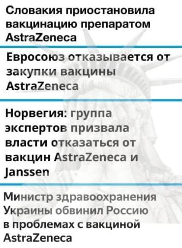 Минздрав Украины врагу не сдается! Колоть бормотухой будут всех!