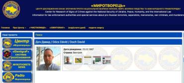 Еще один венгерский политик Dócs Dávid оказался в украинском списке порядочных людей
