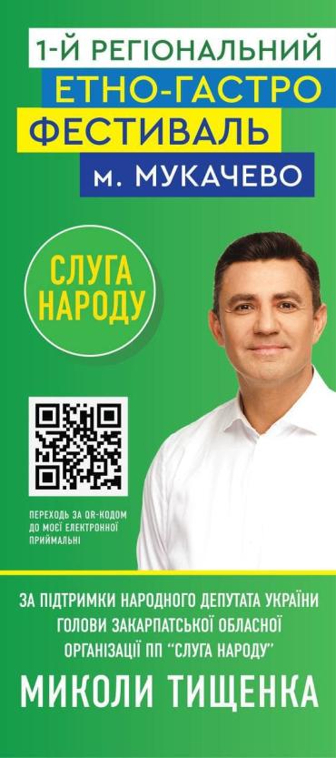 Тищенко будет развивать гастрономическую индустрию Закарпатья