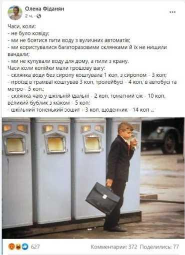 Когда то в Украине не боялись пить воду из уличных автоматов