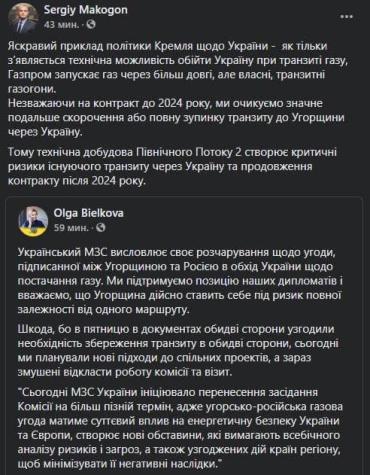 Венгрия будет получать российский газ в обход Украины