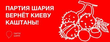 Ко дню Киева 31-го мая активисты Партии Шария высадят целую аллею каштановых деревьев