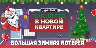Выиграть в лотерее GoXbet можно однокомнатную квартиру, три iPhone12 PRO, и денежные призы