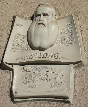 Памятная доска Ивану Сильвай-Сливке в г. Свалява