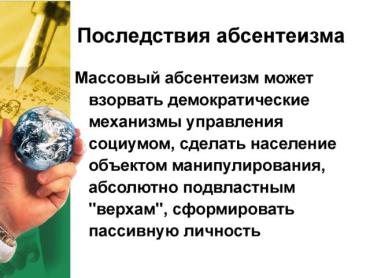 Ужгород накрыла эпидемия абсентеизма