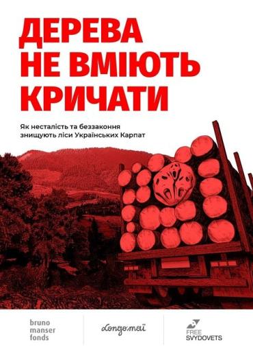 Free Svydovets публікує результати розслідування незаконних та несталих рубок у Карпатах.