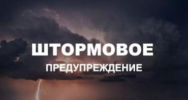 IIуровень опасности: В Закарпатье объявили штормовое предупреждение