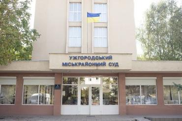 В Ужгороде здание горрайоного суда снова под угрозой самоизоляции - у одного из работников COVID-19
