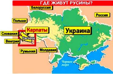 Карпатские русины, кроме Словакии, широко представлены еще в таких странах как Польша, Украина, Венгрия, Румыния, Сербия и США.