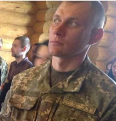 Загинув заступник командира 15 батальйону 128 бригади Максим Польовий