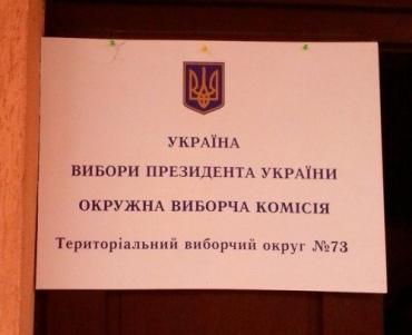 На ТИО № 73 Раховский район так и не представлен в ОВК