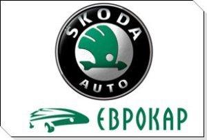 Еврокар - официальный поставщик автомобилей Skoda в Украине