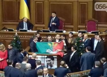 Нардепы Владимир Парасюк и Егор Соболев развернули на трибуне флаг