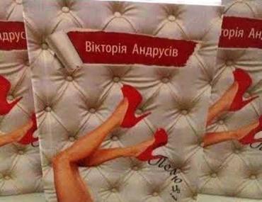 Виктория Андрусив представит новый сборник новелл «Поллюции»